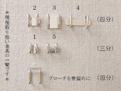 画像4: 小さな帯留め金具 四分紐用