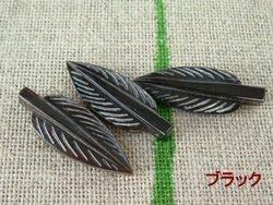 画像1: 水牛角パーツ 羽根