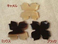 画像1: 水牛の角糸巻き フラワー