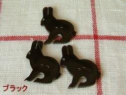 画像1: 人気!水牛角ボタン ウサギ